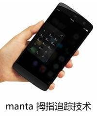 Manta-X7