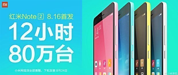 Xiaomi-Redmi-Note-2-Flash-Sale